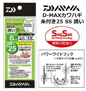 DAIWA D-MAXカワハギ パワーワイ...